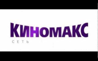 Киномакс — партнер Семейной Команды