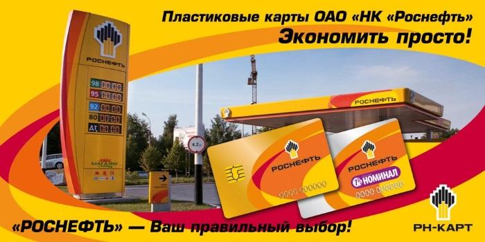 преимущества роснефти