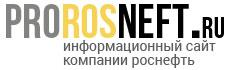 ProRosneft.ru