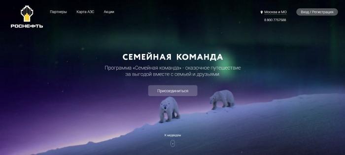 как зарегистрироваться на сайте компании роснефть