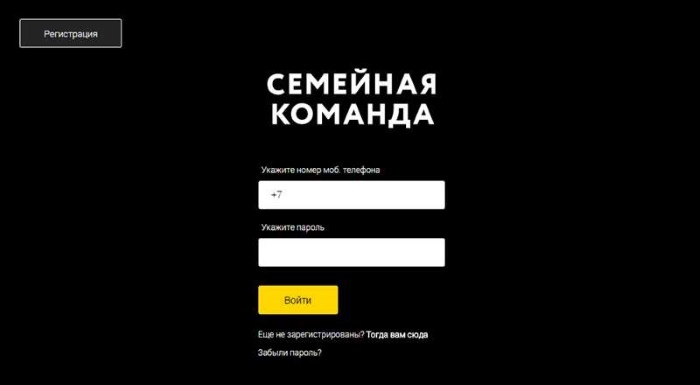 Изображение - Как зарегистрировать карту роснефть семейная команда semejnaja-komanda-vhod
