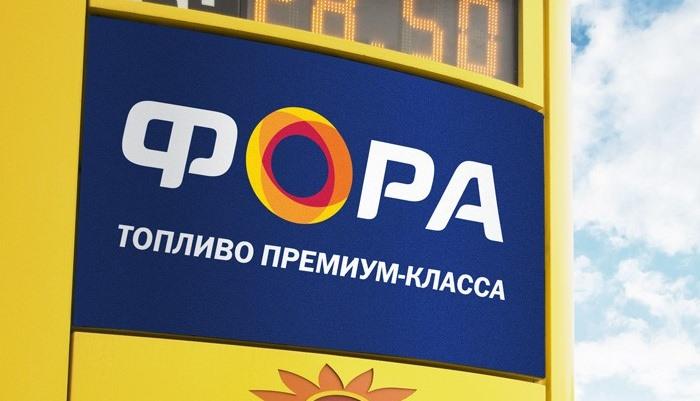 топливо роснефти фора